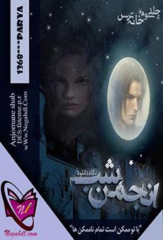 دانلود رمان انجمن شب ( جلد سوم خانه ترس )